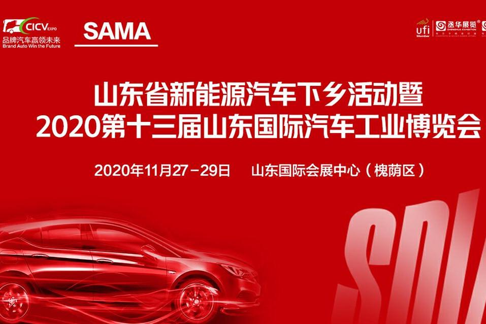 山東第十三屆汽車工業博覽會在濟開幕